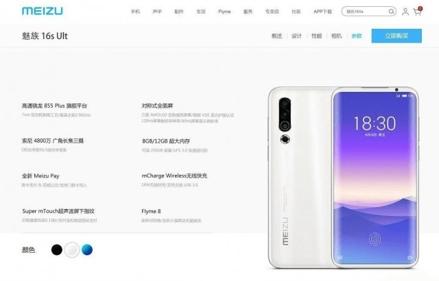 The Meizu 16s Pro Will be Announced on 28 August: Leaks and Rumors