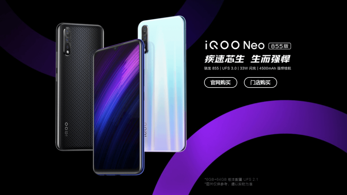 Vivo iQOO Neo 855 Gaming Smartphone Officially Launched in China