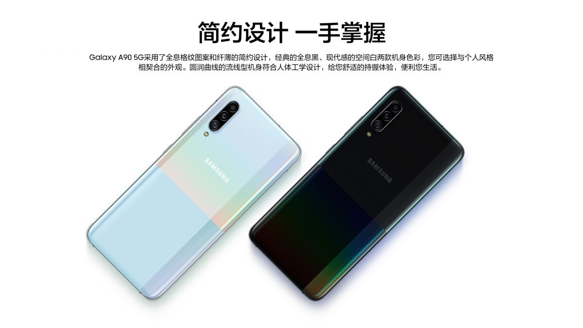 Samsung Galaxy A90 5G Launched in China, Full specs and Price