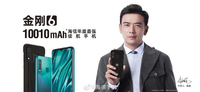 HISENSE KING KONG 6 Officially Launched in China with Massive 10,010mAh battery