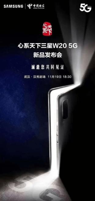 Samsung Galaxy W20 5G Listed on TENAA ahead of November 19th.