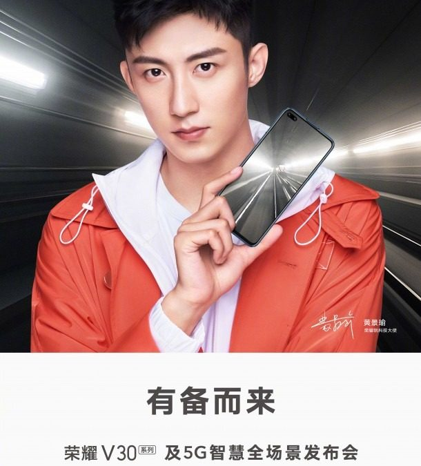 [UPDATE] Honor V30 Series With Kirin 990, 60MP and Dual Punch-Hole Camera