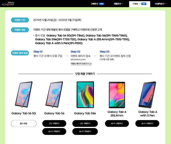 Samsung Galaxy Tab S6 5G spotted official support page Revealed Specs