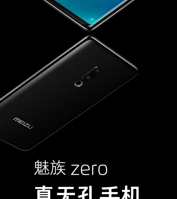 Meizu zero crowdfunding, Meizu zero Port-less Device appeared again