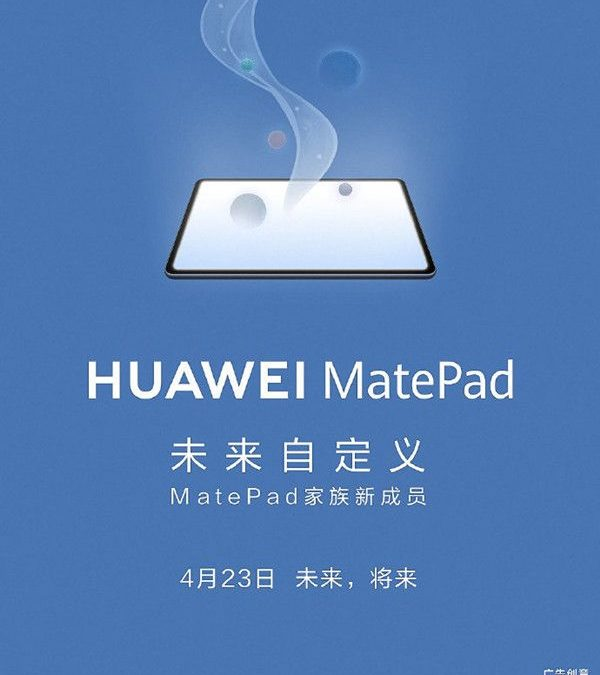 Huawei Upcoming MatePad 10.4″ key Specifications , Price and launch date Leaks