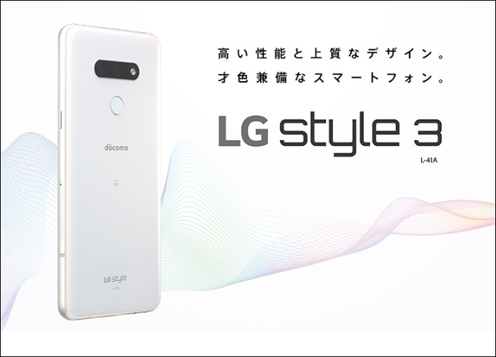 LG launches the Style3, Re-branded V40ThinQ nothing more than a disappointment