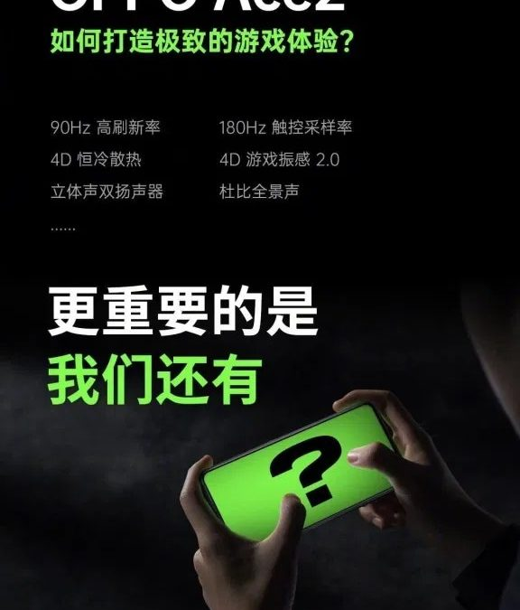 Oppo ACE2 display Specifically shared on weibo by Vice President