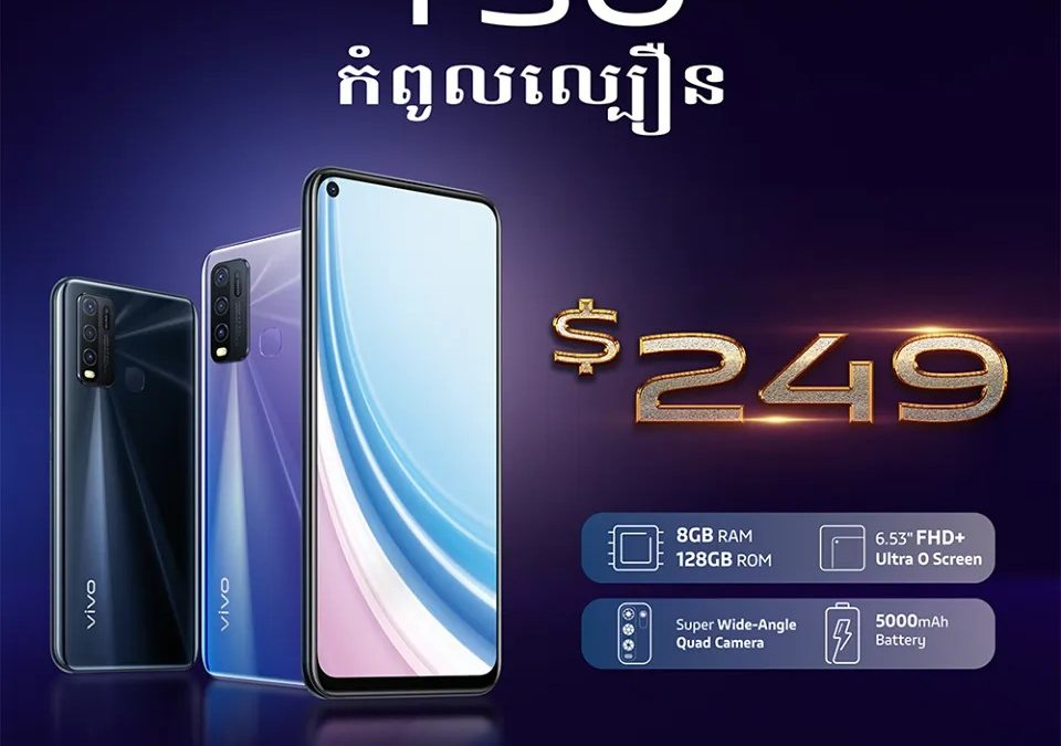 Vivo Y50 Launched in Cambodia, Full Specification and Price