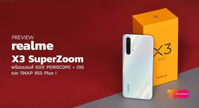 Realme X3 Pro SuperZoom Confirm Specifications, ahead of Offical launch: everything you need to know