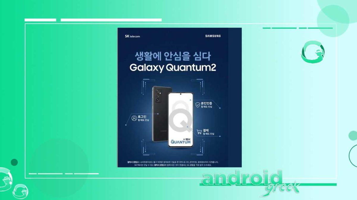 Samsung Galaxy A82 5G aka Galaxy A Quantum 2, Key Specs